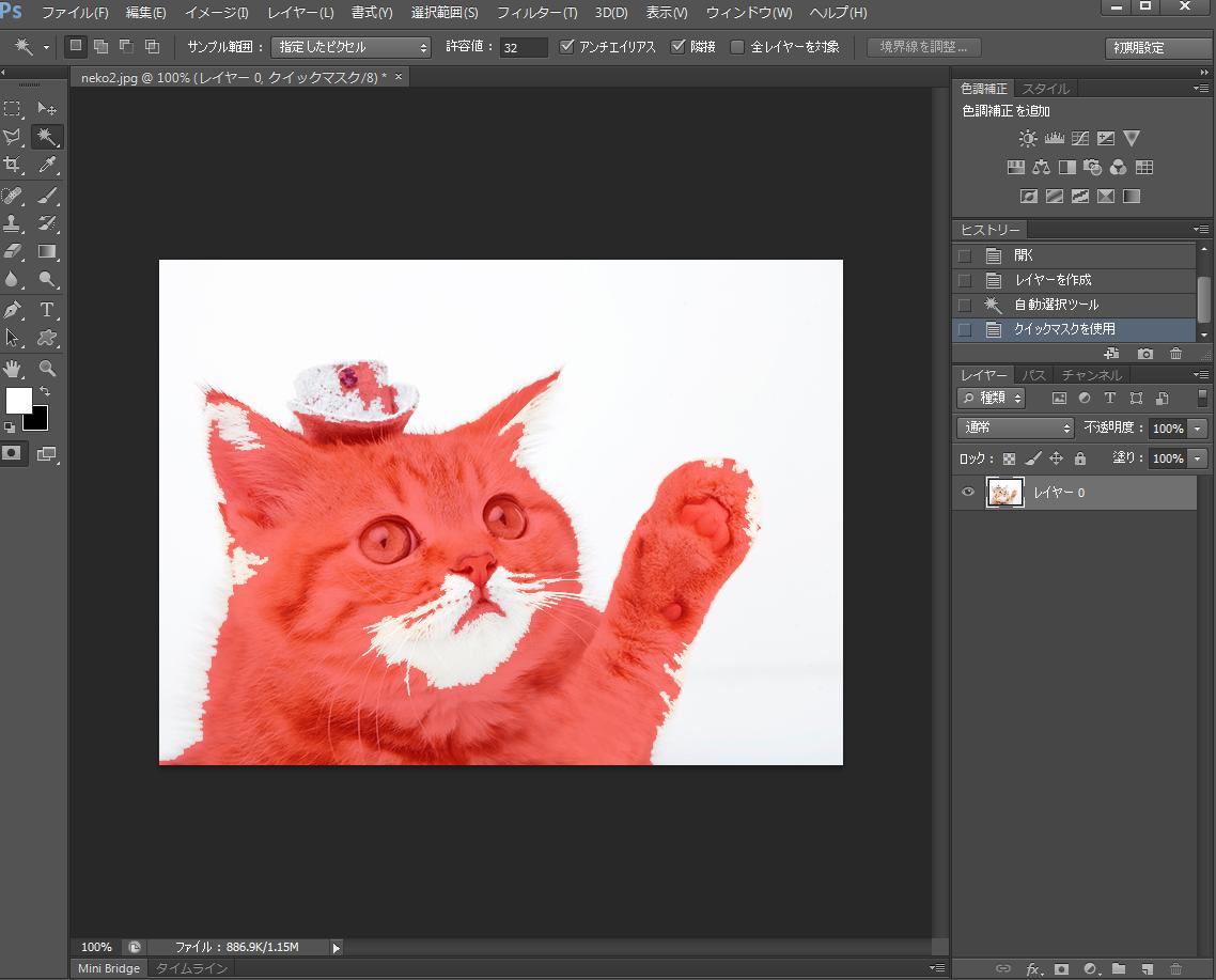 LINEスタンプの作り方(PC編)Photoshopで画像の切り抜き方法