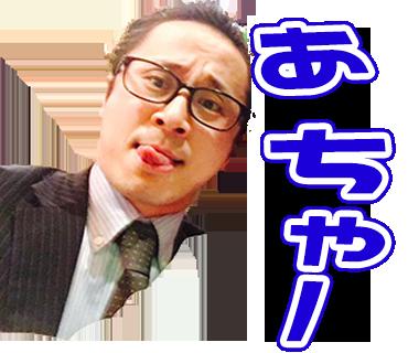 宮井さんのオリジナルLINEスタンプ