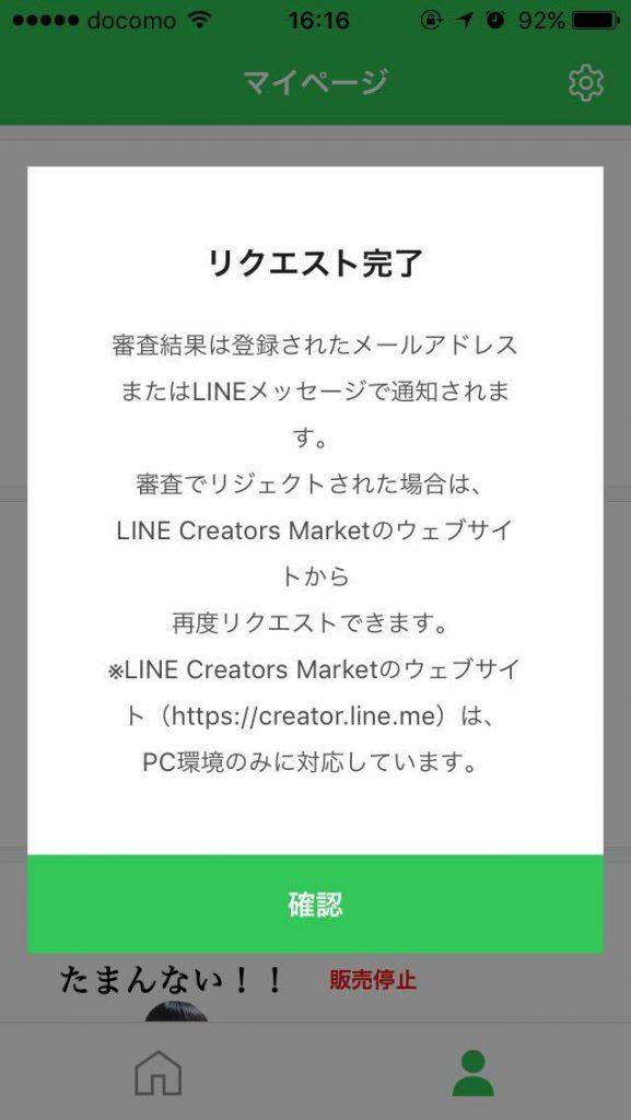 LINE CREATORS STUDIOを使ったLINEスタンプの作り方