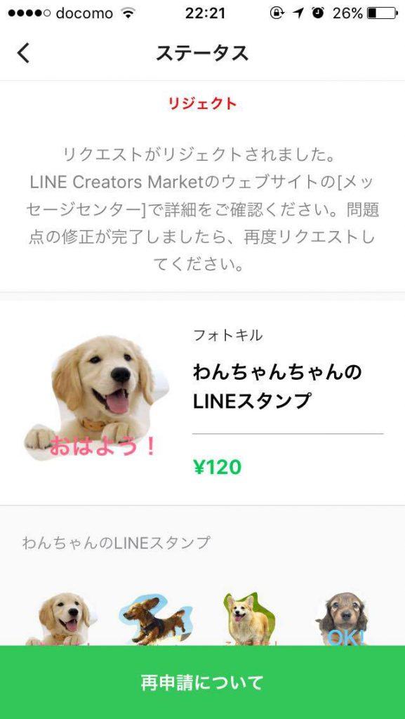 LINE CREATORS STUDIOを使ったLINEスタンプの制作方法