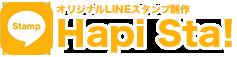 LINEスタンプ制作・作成代行サービス【Hapi Sta!(ハピスタ)】