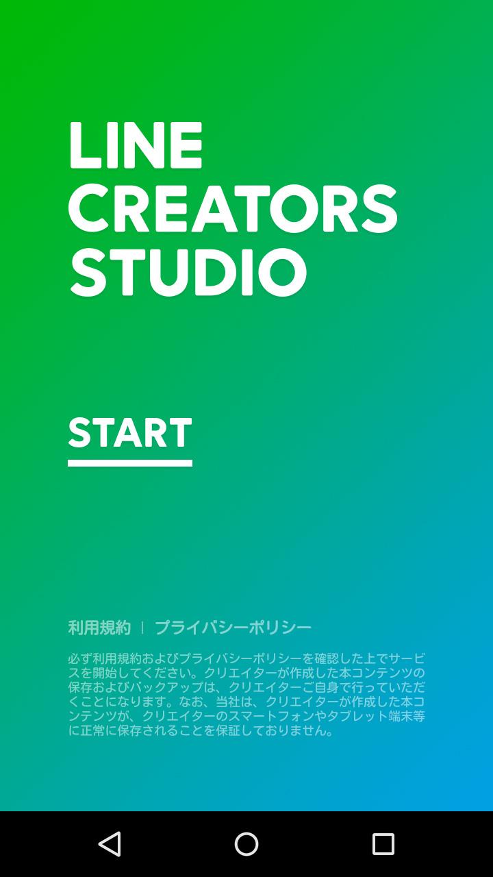LINEスタンプの作り方-LINE Creators Studio編