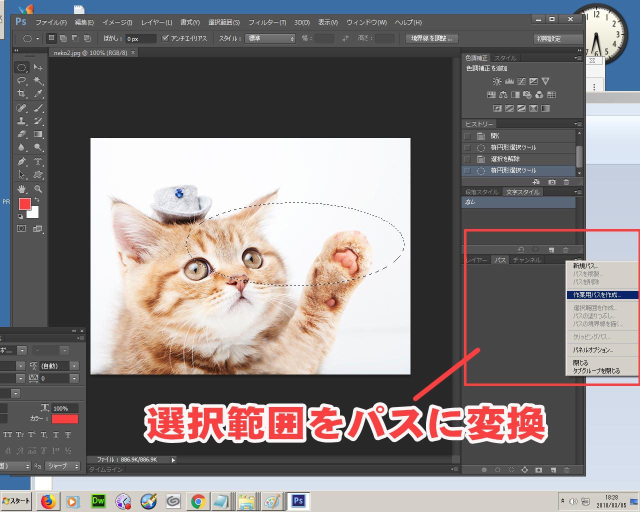 LINEスタンプの作り方(PC編)Photoshopで文字入れ