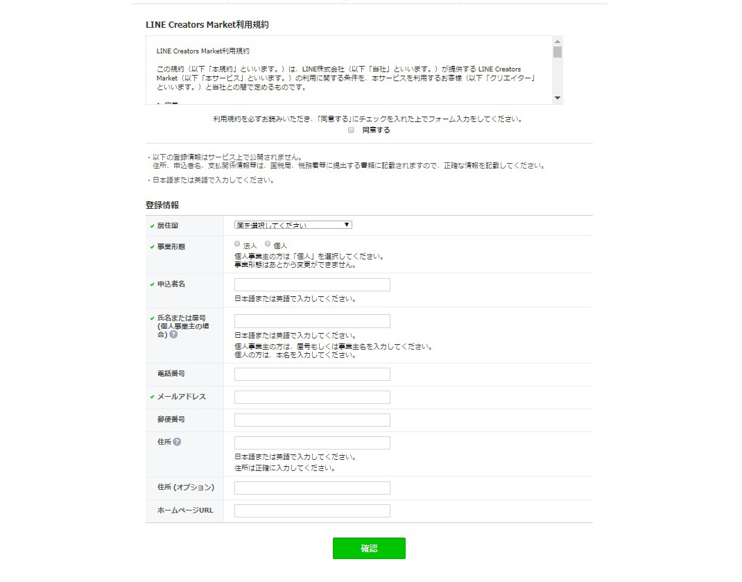 LINEスタンプの作り方(PC編)準備からスタンプ審査提出まで