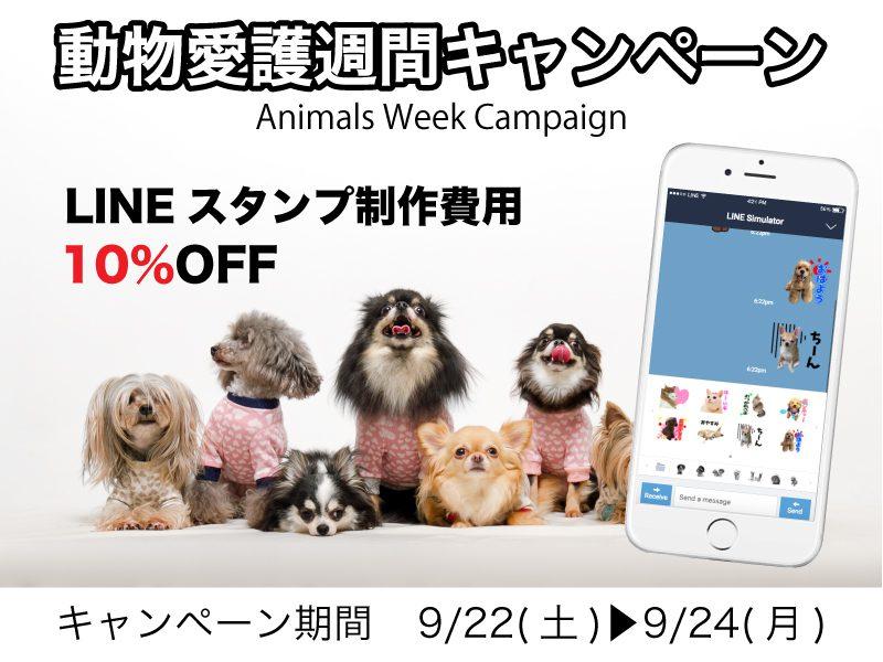 動物愛護週間キャンペーン